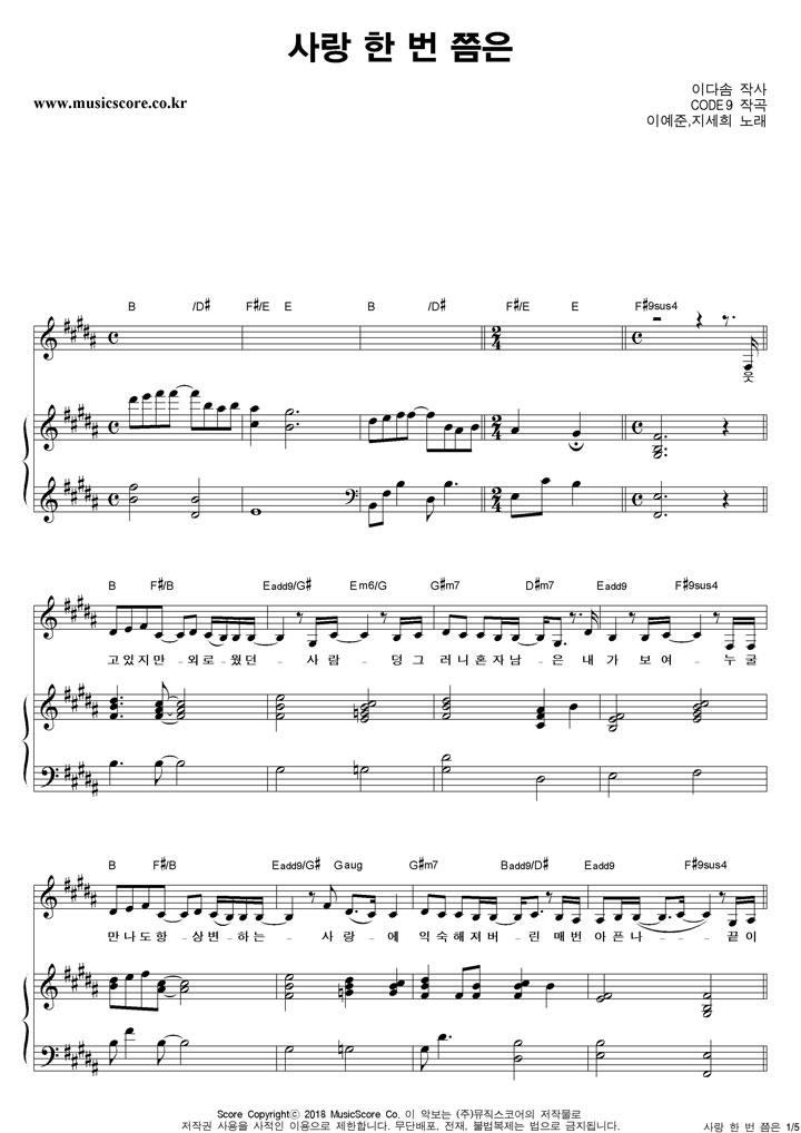 이예준,지세희 사랑 한 번 쯤은 피아노 악보 샘플