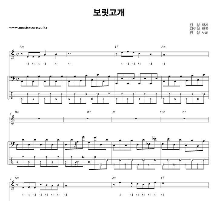 진성 보릿고개 밴드 베이스 타브 악보 샘플