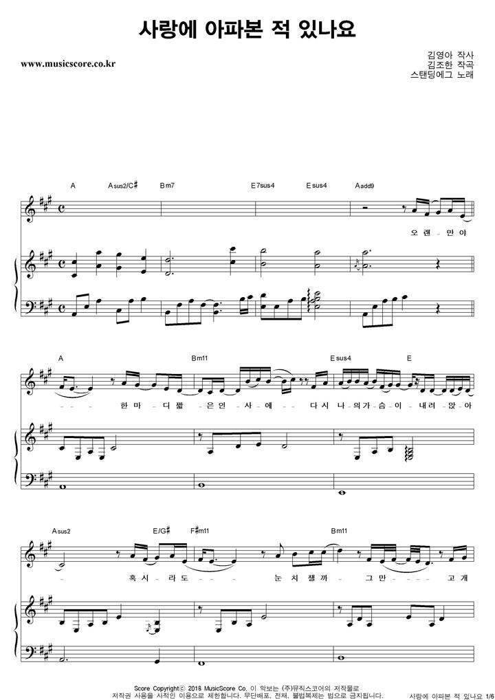 스탠딩에그 사랑에 아파본 적 있나요 피아노 악보 샘플