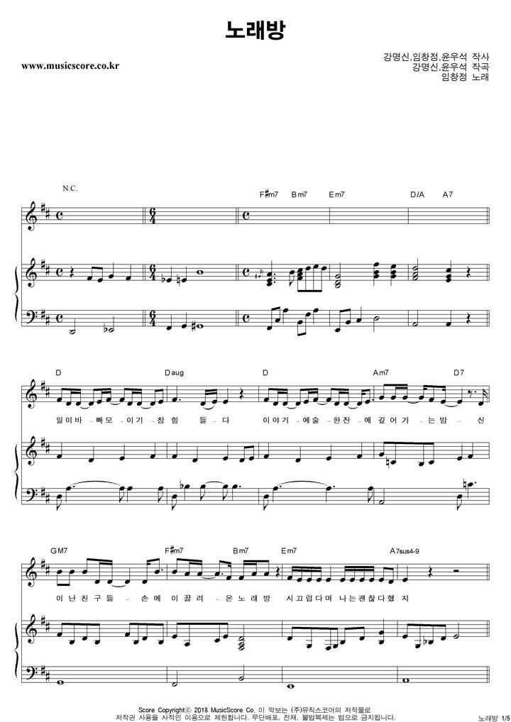 임창정 노래방 피아노 악보 샘플