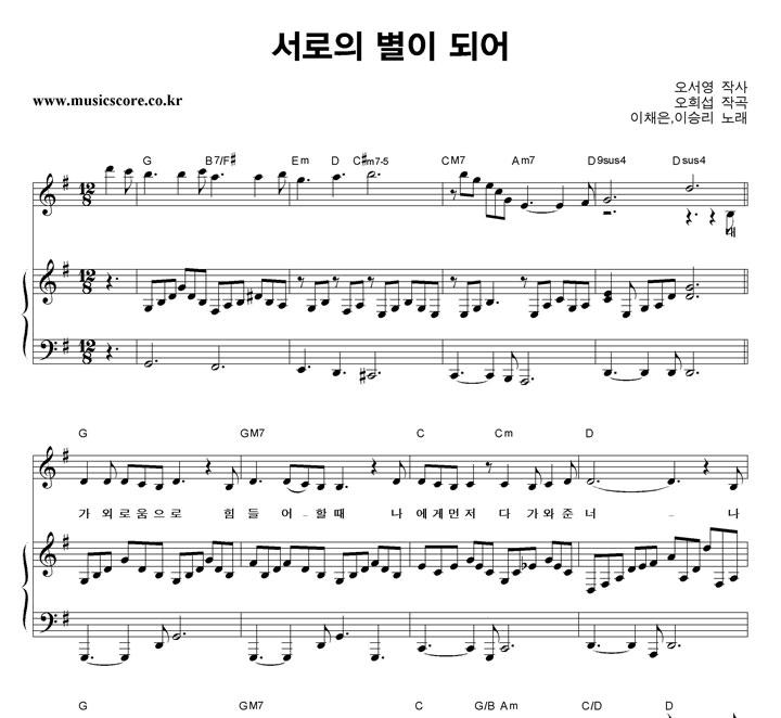 동요 서로의 별이 되어 피아노 악보 샘플
