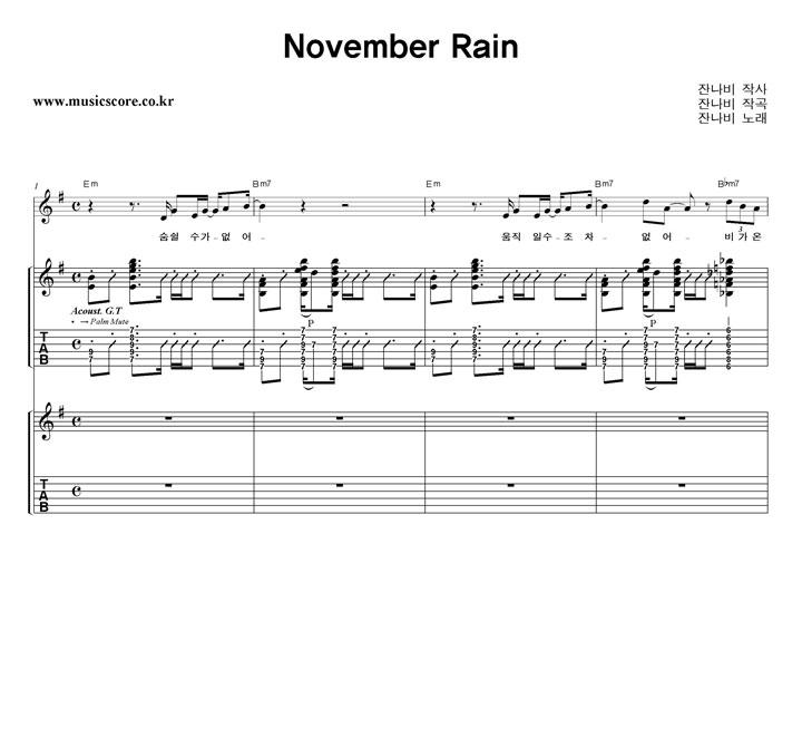잔나비 November Rain 밴드 기타 타브 악보 샘플