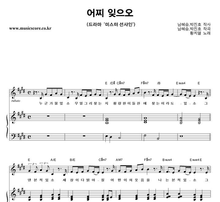 황치열 어찌 잊으오 피아노 악보 샘플