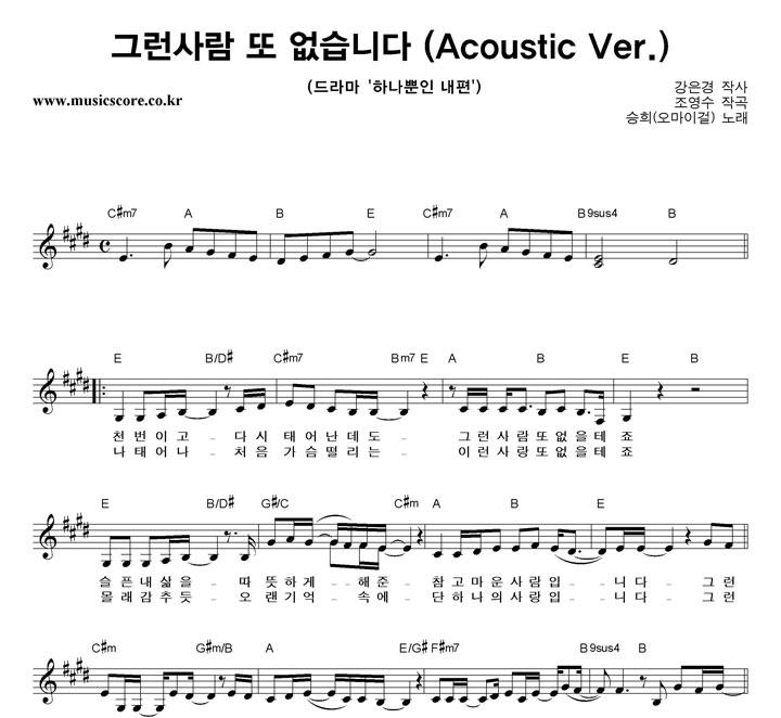 승희 그런사람 또 없습니다 (Acoustic Ver.) 악보 샘플