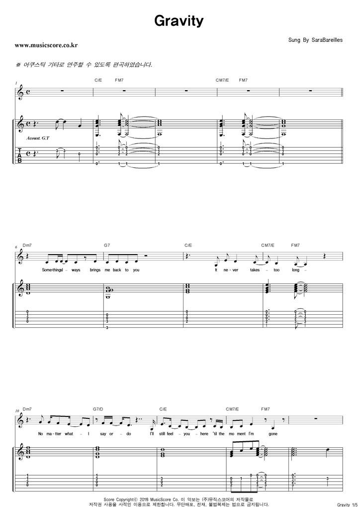 Sara Bareilles Gravity 기타 타브 악보 샘플