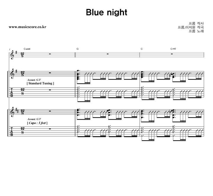 프롬 Blue Night 밴드 기타 타브 악보 샘플