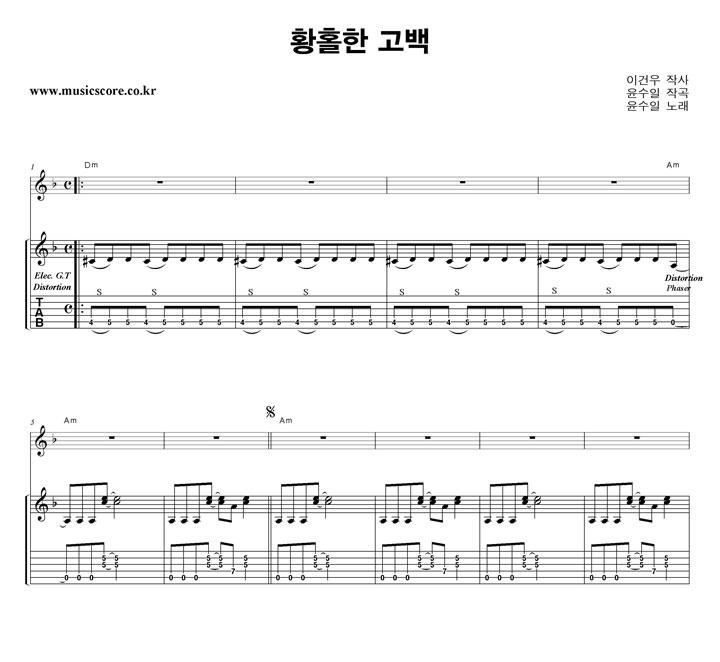 윤수일 황홀한 고백 밴드 기타 타브 악보 샘플