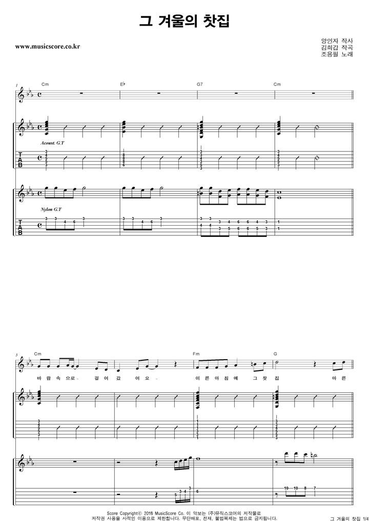 조용필 그 겨울의 찻집 기타 타브 악보 샘플