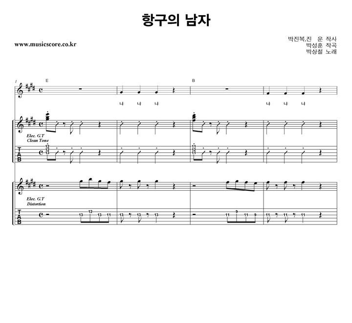 박상철 항구의 남자 밴드 기타 타브 악보 샘플
