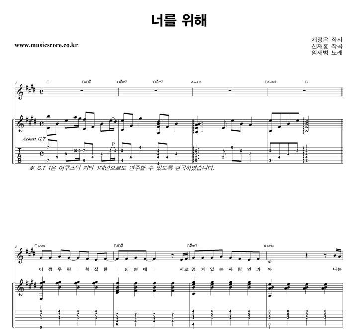 임재범 너를 위해 밴드 기타 타브 악보 샘플
