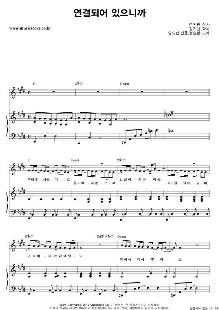 양요섭,산들,정승환 연결되어 있으니까 피아노 악보 샘플