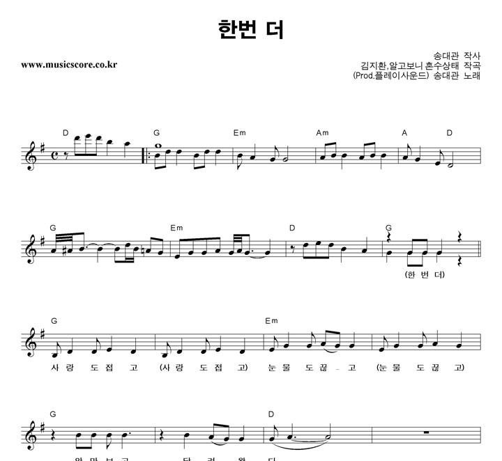 송대관 한번 더 악보 샘플