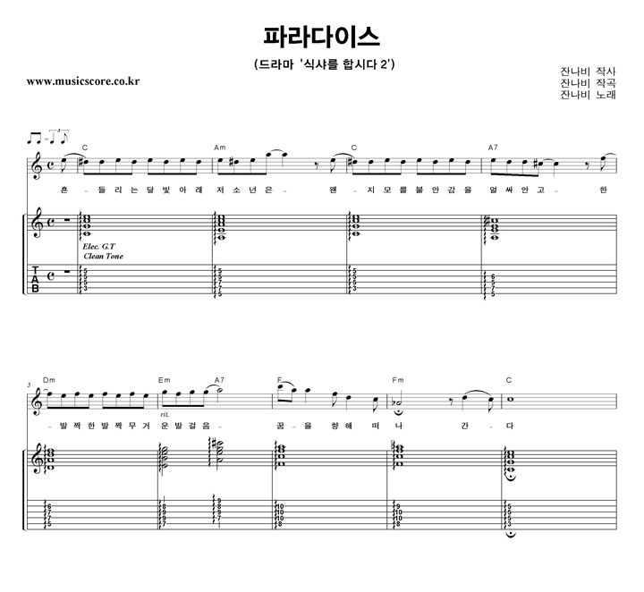 잔나비 파라다이스 밴드 기타 타브 악보 샘플