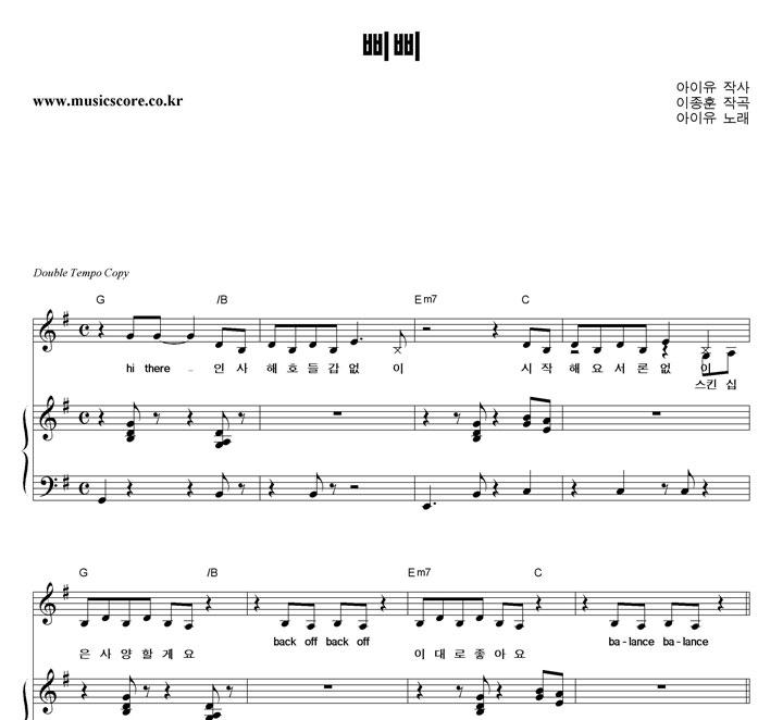아이유 삐삐 피아노 악보 샘플