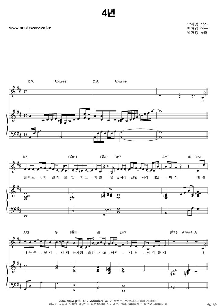 박재정 4년 피아노 악보 샘플