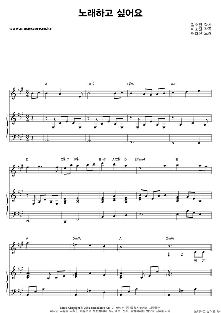 동요 노래하고 싶어요 피아노 악보 샘플