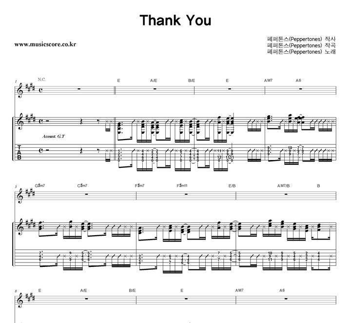 페퍼톤스 Thank You 밴드 기타 타브 악보 샘플