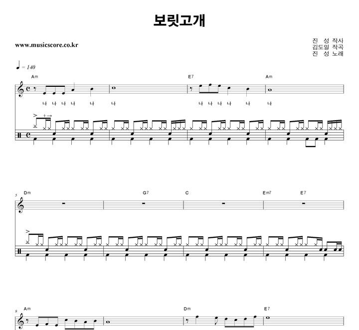 진성 보릿고개 밴드 드럼 악보 샘플