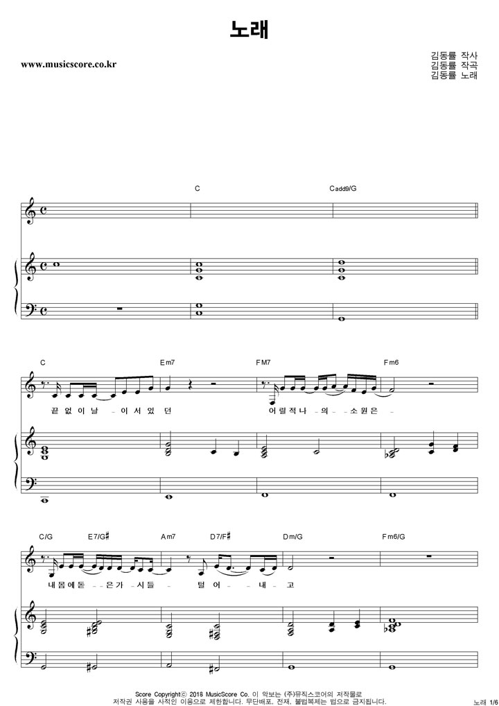 김동률 노래 피아노 악보 샘플