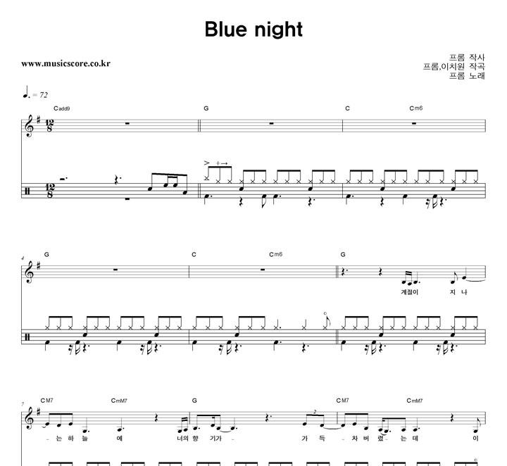 프롬 Blue Night 밴드 드럼 악보 샘플