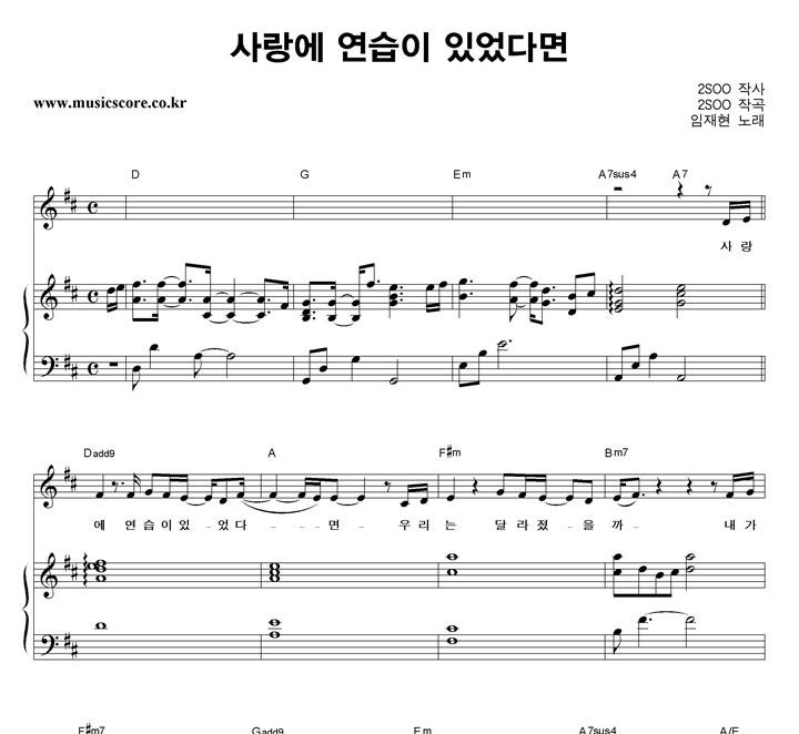 임재현 사랑에 연습이 있었다면 피아노 악보 샘플