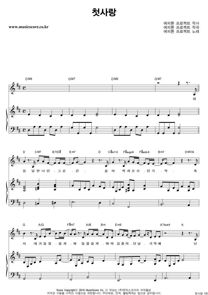 에피톤프로젝트 첫사랑 피아노 악보 샘플
