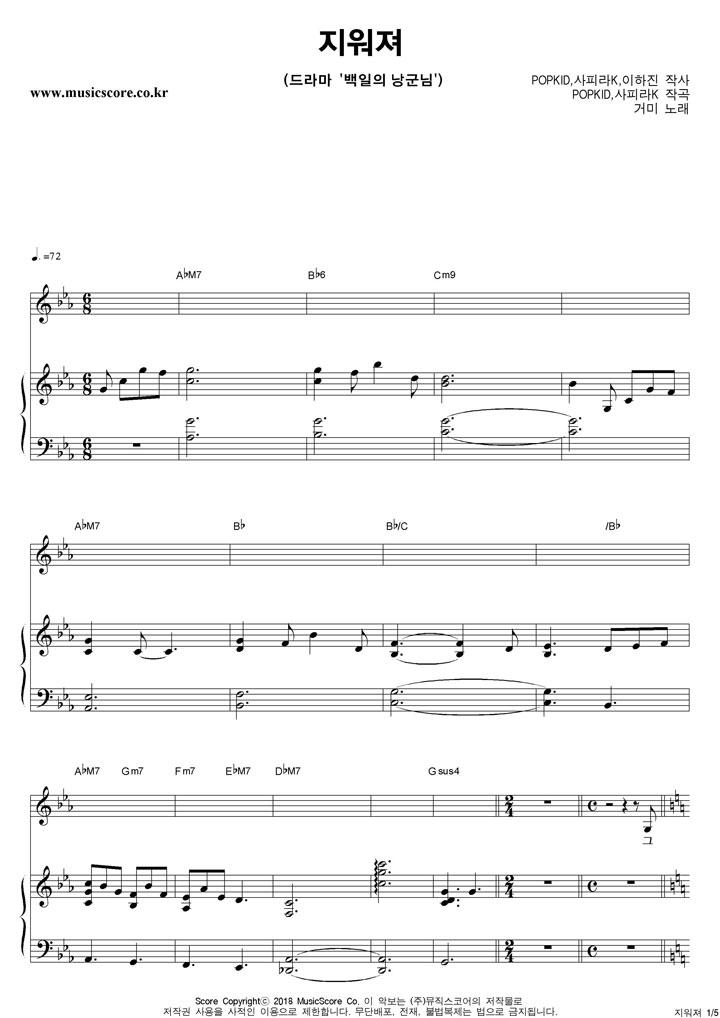거미 지워져 피아노 악보 샘플
