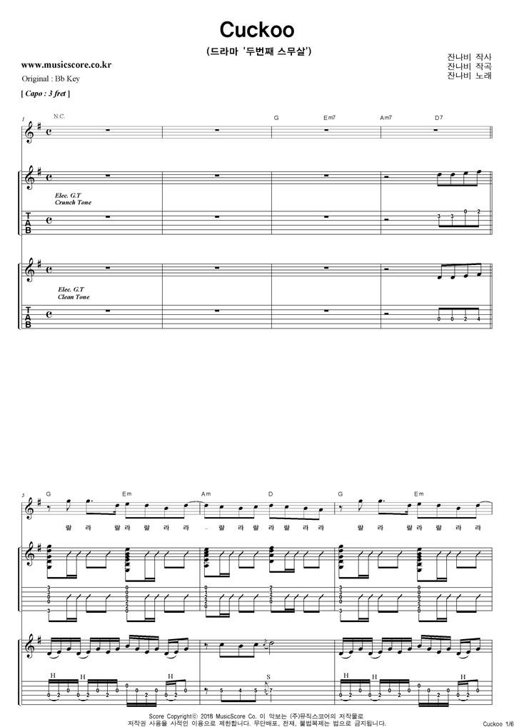 잔나비 Cuckoo 밴드  G키 기타 타브 악보 샘플
