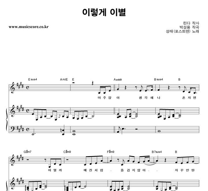 성태 이렇게 이별 피아노 악보 샘플