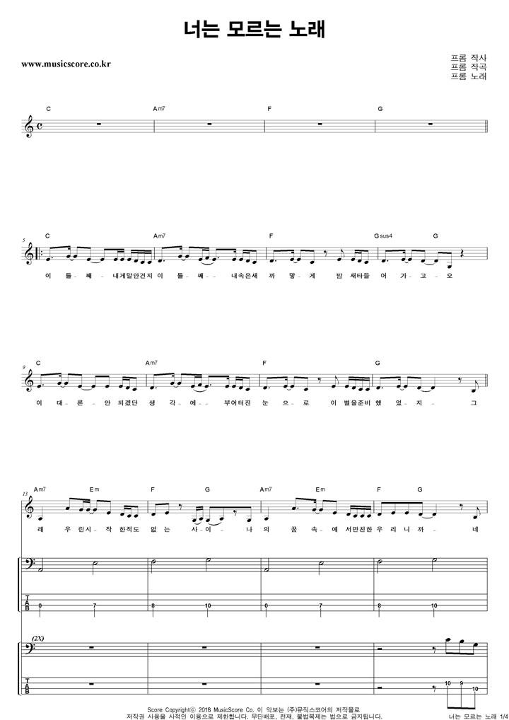 프롬 너는 모르는 노래 밴드 베이스 타브 악보 샘플