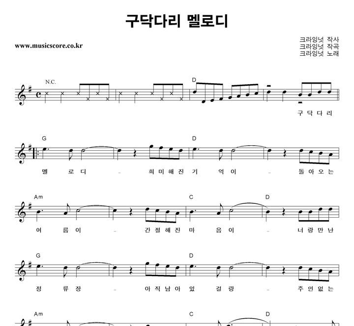 크라잉넛 구닥다리 멜로디 악보 샘플