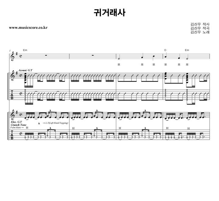 김신우 귀거래사 밴드 기타 타브 악보 샘플