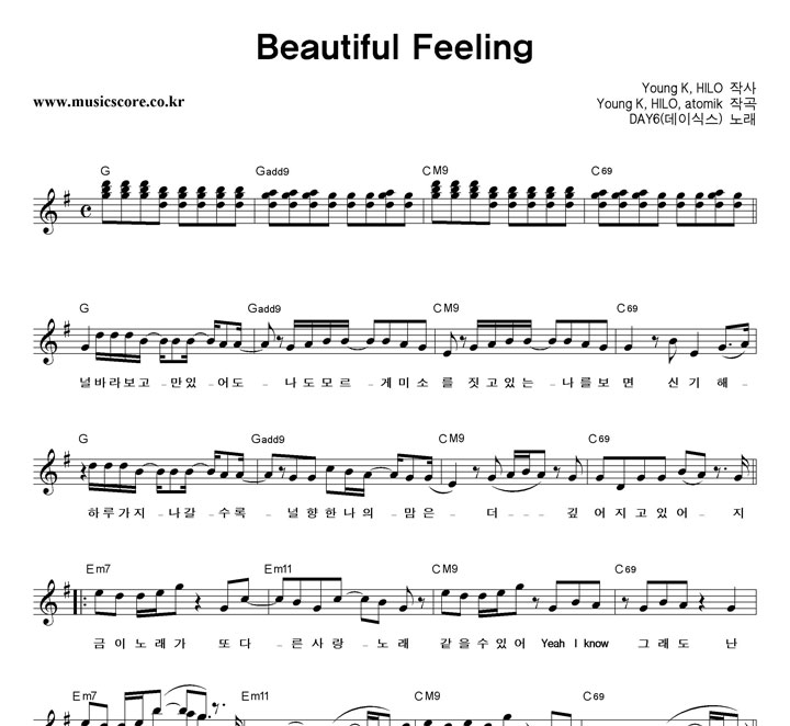 DAY6 Beautiful Feeling 악보 샘플