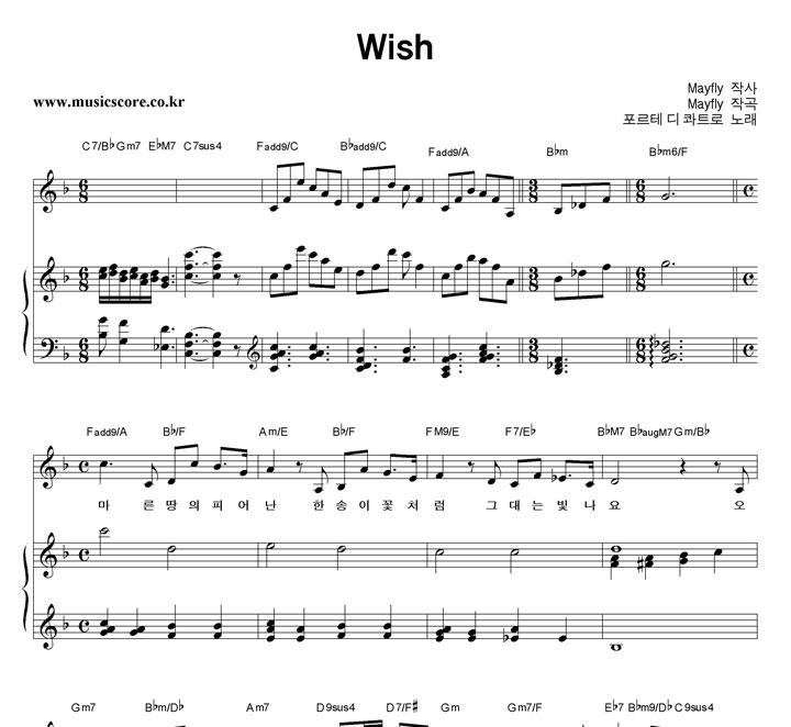 포르테디콰트로 Wish 피아노 악보 샘플