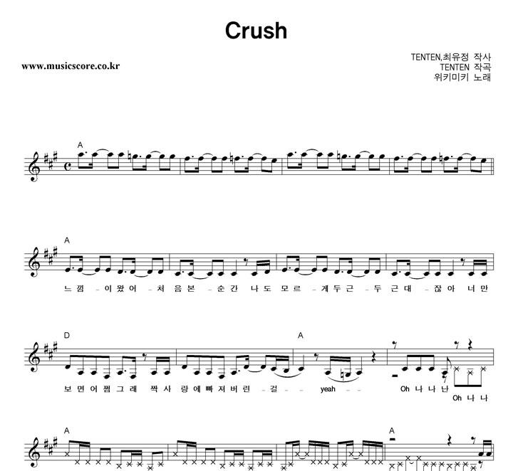 위키미키 Crush 악보 샘플