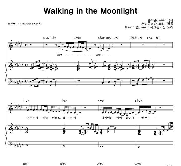 서교동의밤 Walking In The Moonlight 피아노 악보 샘플
