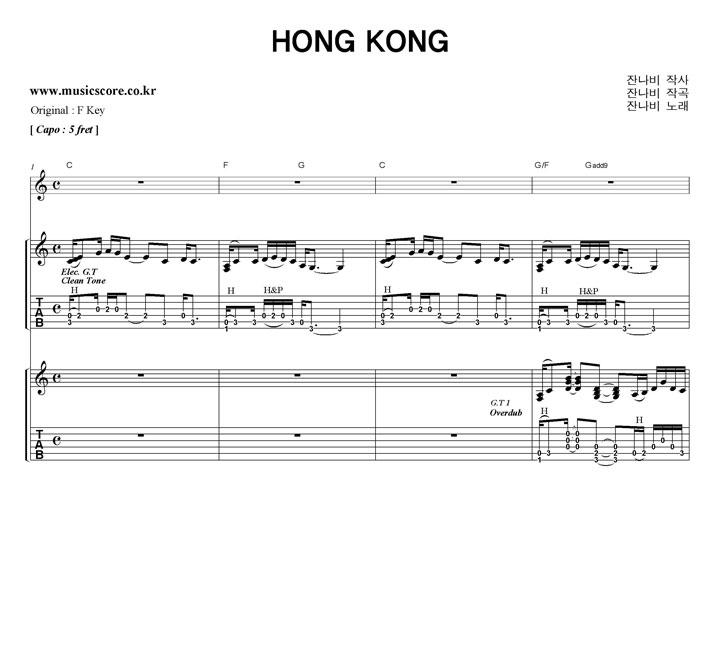 잔나비 HONG KONG 밴드  C키 기타 타브 악보 샘플