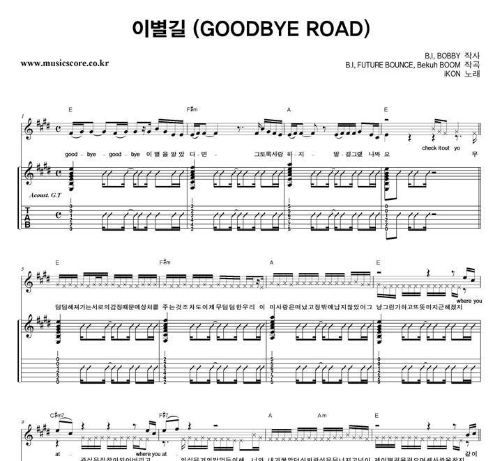 iKON 이별길 밴드 기타 타브 악보 샘플