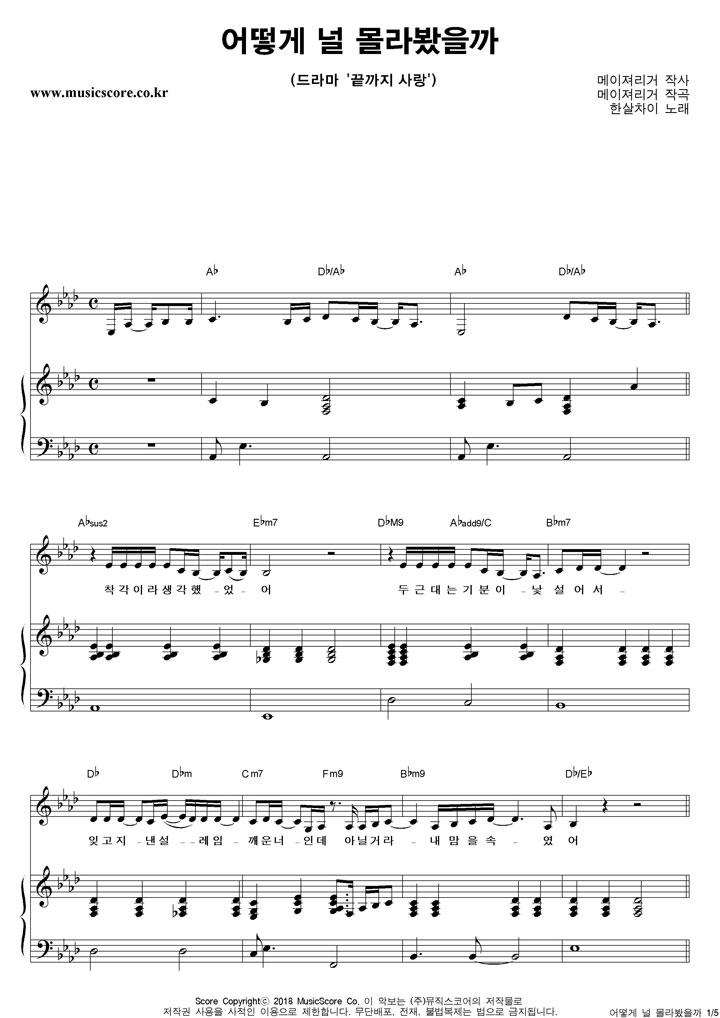 한살차이 어떻게 널 몰라봤을까 피아노 악보 샘플