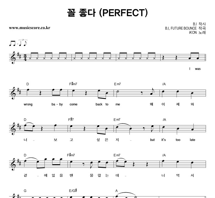 iKON 꼴좋다 악보 샘플
