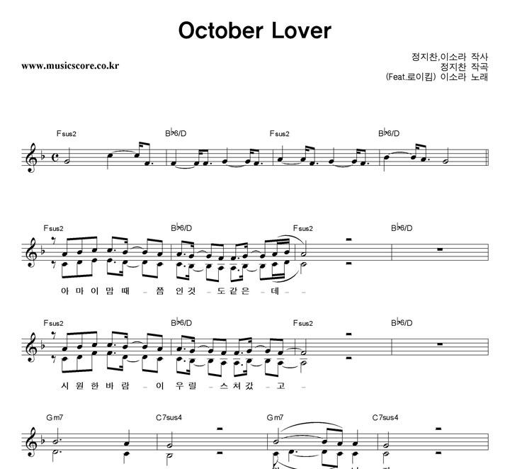 이소라 October Lover 악보 샘플