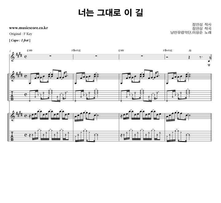 낭만유랑악단,이상순 너는 그대로 이 길 밴드  E키 기타 타브 악보 샘플