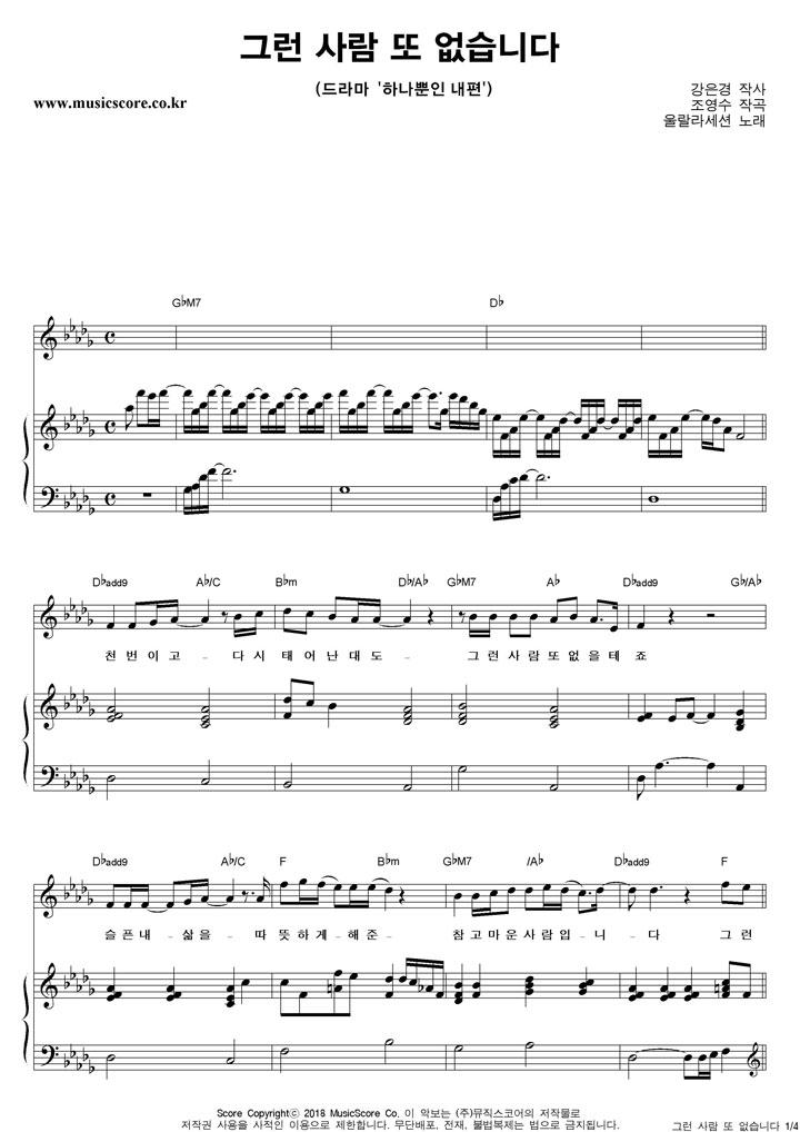울랄라세션 그런 사람 또 없습니다 피아노 악보 샘플