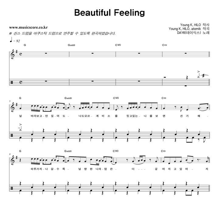 DAY6 Beautiful Feeling 밴드 드럼 악보 샘플