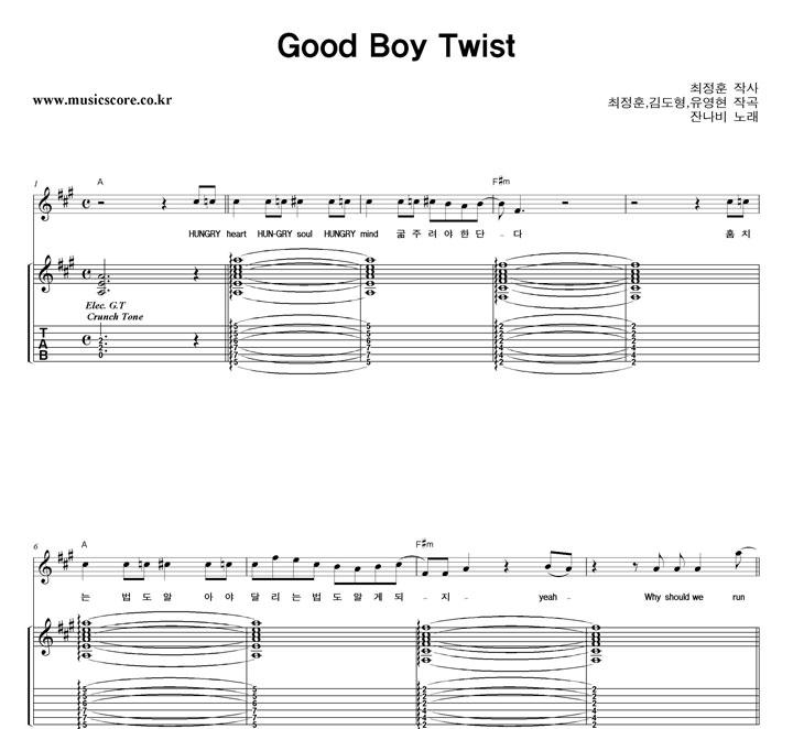 잔나비 Good Boy Twist 밴드 기타 타브 악보 샘플
