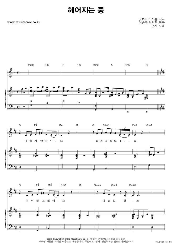 펀치 헤어지는 중 피아노 악보 샘플