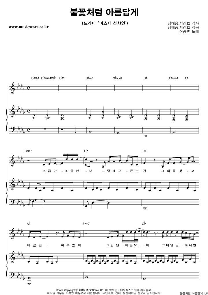 신승훈 불꽃처럼 아름답게 피아노 악보 샘플