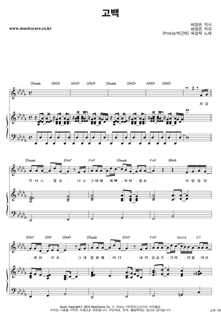 육성재 고백 피아노 악보 샘플