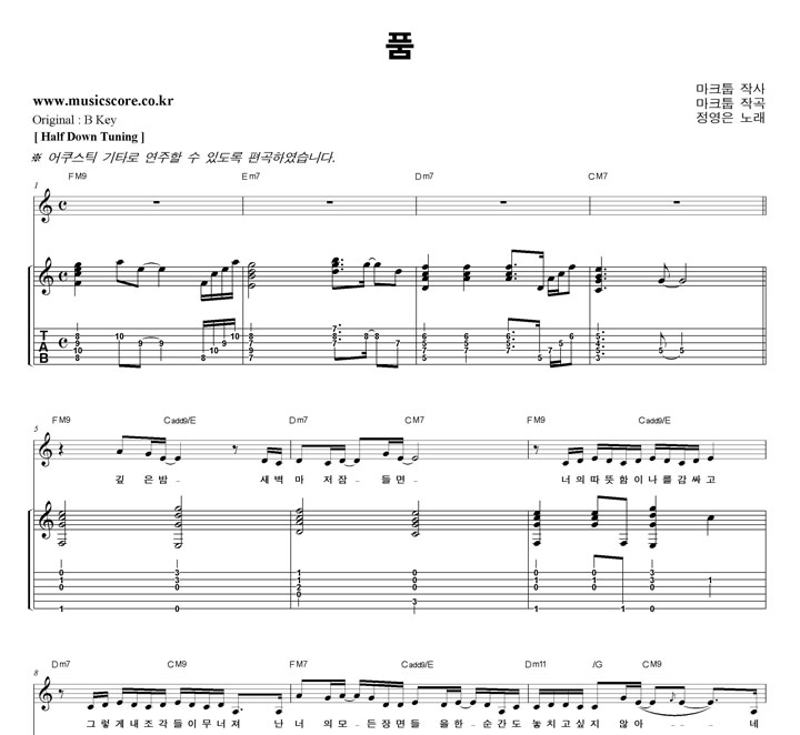 정영은 품  C키 기타 타브 악보 샘플