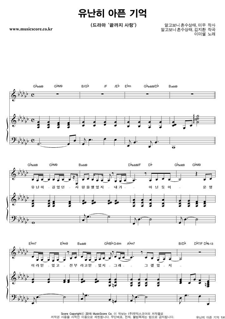 이미쉘 유난히 아픈 기억 피아노 악보 샘플